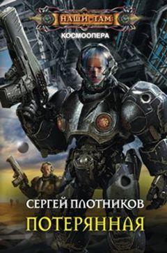 Плотников С.А. - Потерянная обложка книги
