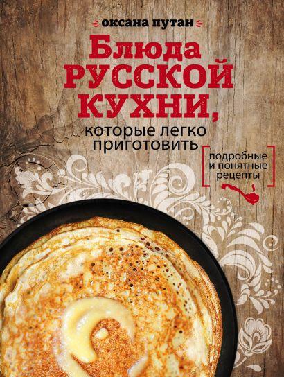 Блюда русской кухни, которые легко приготовить - фото 1