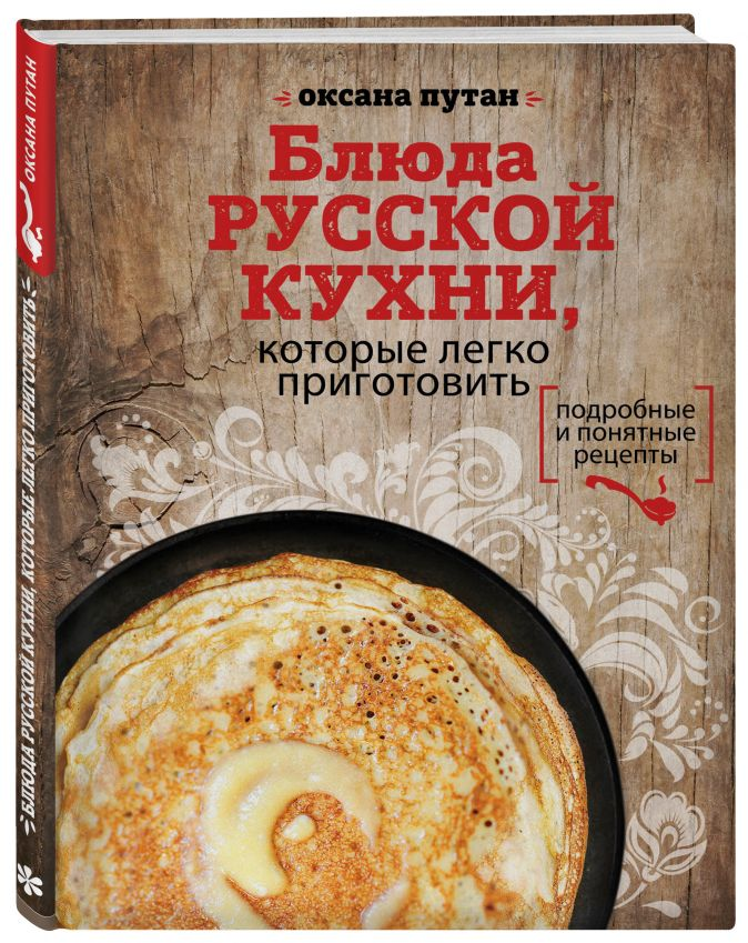 Блюда русской кухни, которые легко приготовить Оксана Путан