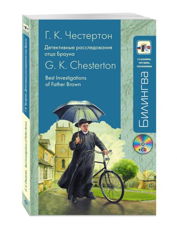 Детективные расследования отца Брауна + компакт-диск MP3 Честертон Г.К.