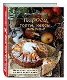 Ирина Слисаревская - Пироги, торты, кексы, печенье. Домашняя выпечка из всех видов муки' обложка книги