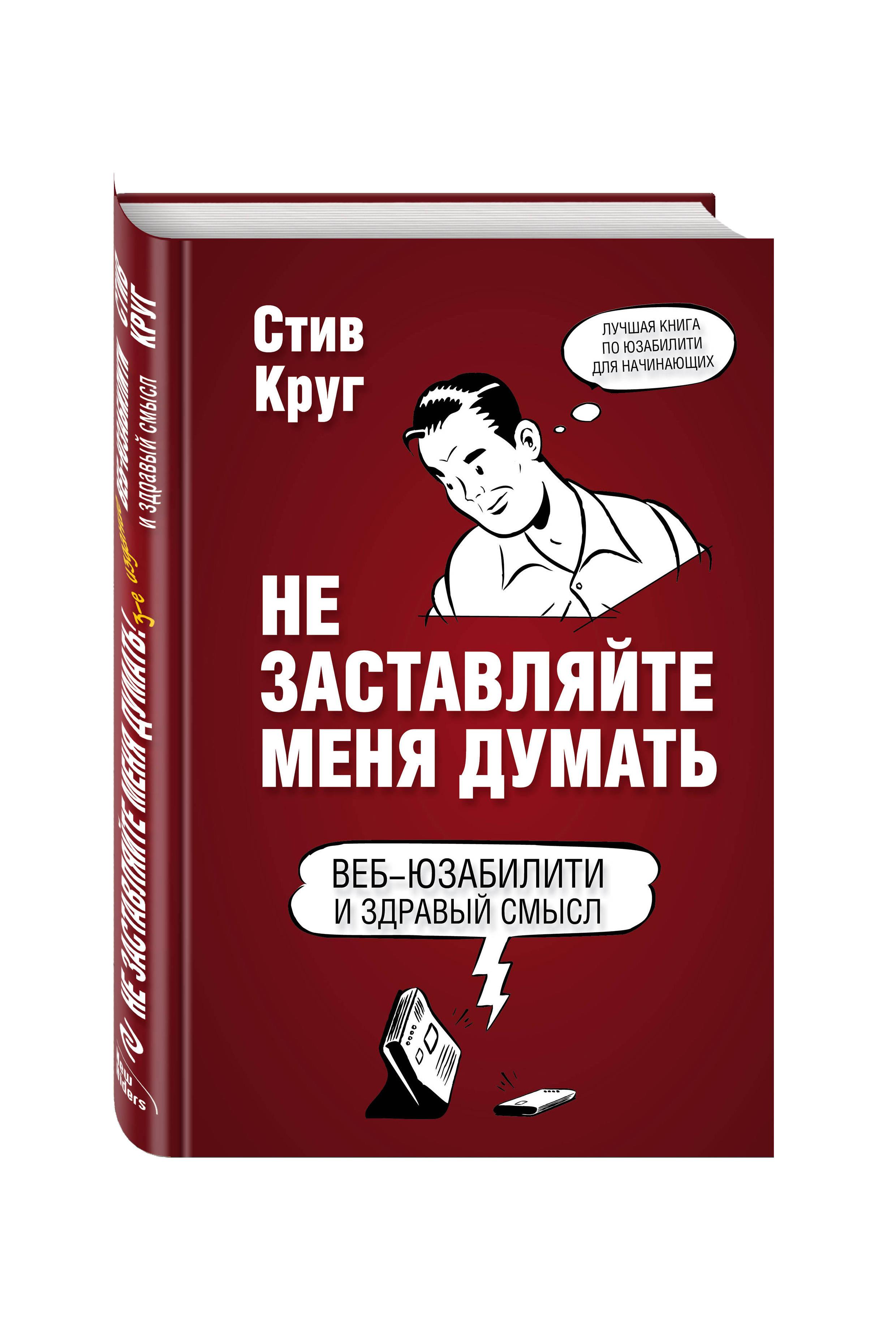 Стив Круг Не заставляйте меня думать. Веб-юзабилити и здравый смысл. 3-е издание