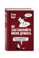 Стив Круг - Не заставляйте меня думать. Веб-юзабилити и здравый смысл. 3-е издание' обложка книги