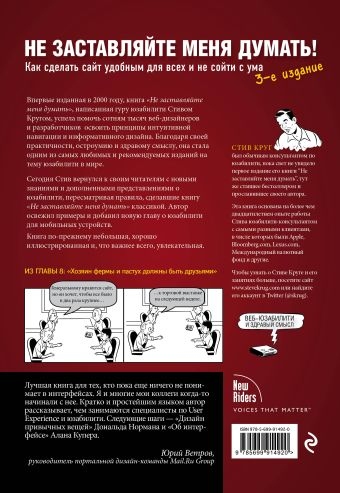 Не заставляйте меня думать. Веб-юзабилити и здравый смысл. 3-е издание Стив Круг