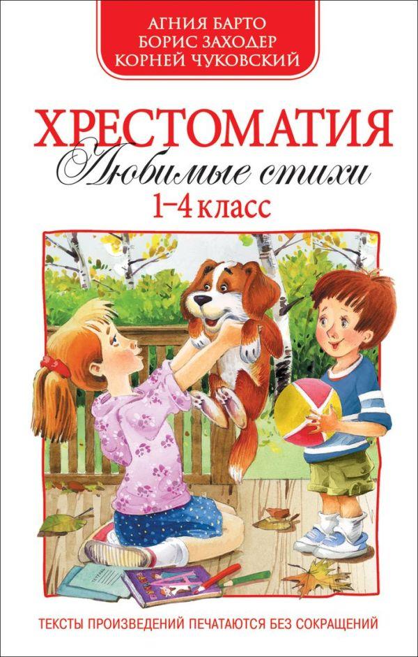 Хрестоматия 1-4 кл. А. Барто,К.Чуковский,Б.Заходер