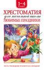 Хрестоматия. 1-4 класс Любимые праздники: стихи
