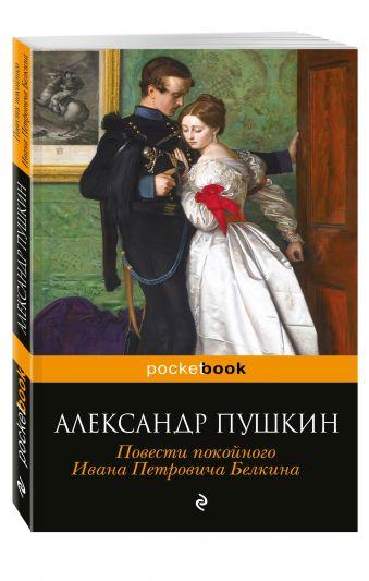 Повести покойного Ивана Петровича Белкина Александр Пушкин