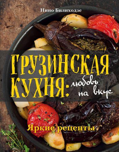 Грузинская кухня: любовь на вкус - фото 1
