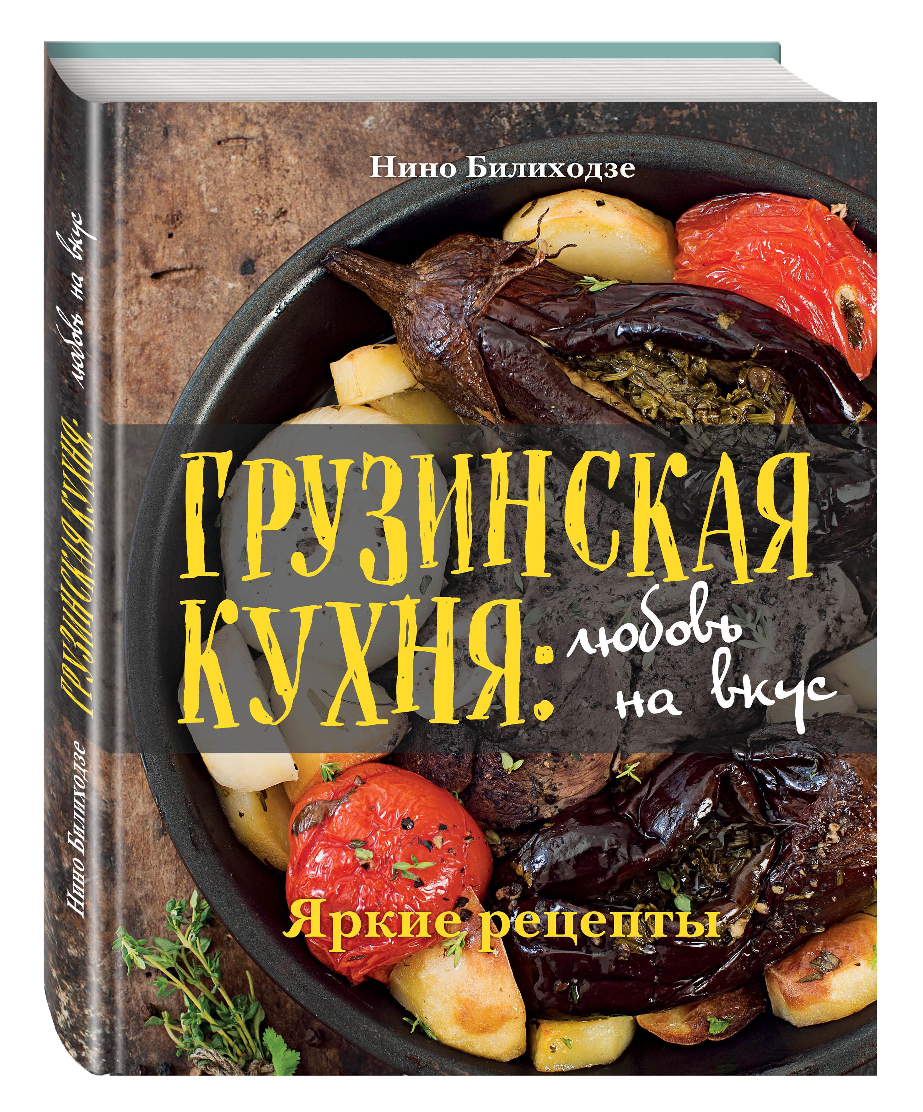 Грузинская кухня: любовь на вкус