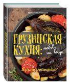Нино Билиходзе - Грузинская кухня: любовь на вкус' обложка книги