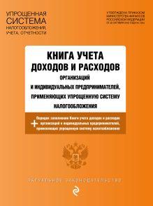 Книга учета доходов и расходов организаций и индивидуальных предпринимателей, применяющих упрощенную систему налогообложения с изм. и доп. на 2016 год