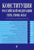 Конституция РФ. Герб. Гимн. Флаг (с самыми посл. изм. на 2016 год)