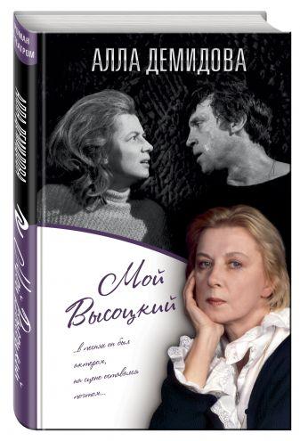 Алла Демидова - Мой Высоцкий обложка книги