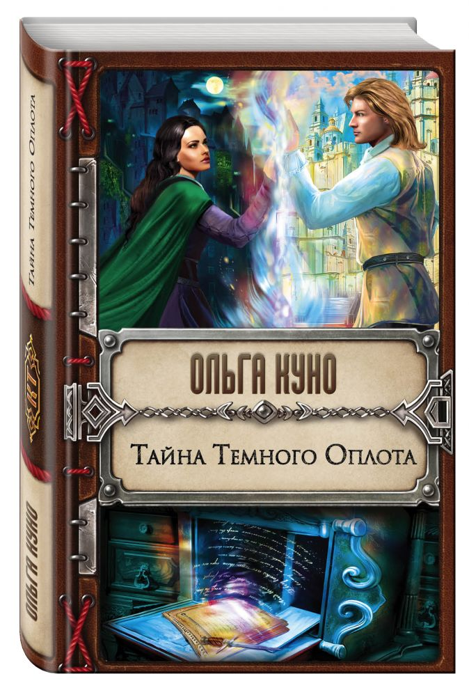 Ольга Куно - Тайна Темного Оплота обложка книги