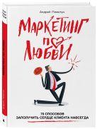 Андрей Пометун - Маркетинг по любви. 70 способов заполучить сердце клиента навсегда' обложка книги