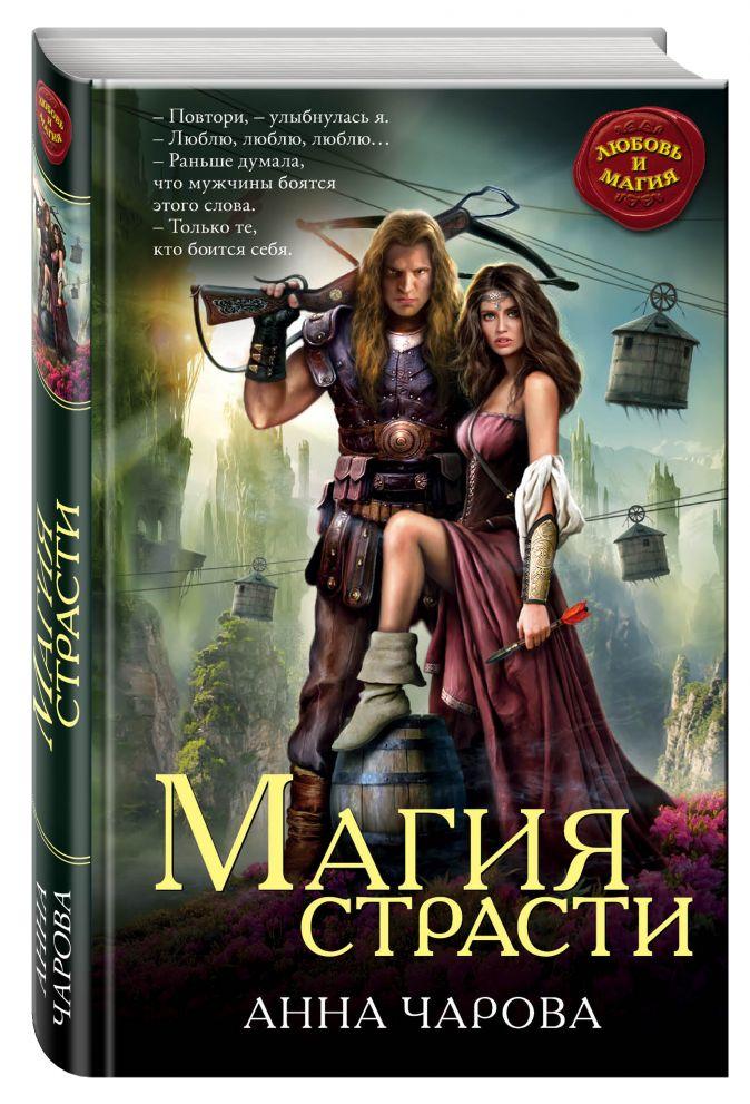 Анна Чарова - Магия страсти обложка книги
