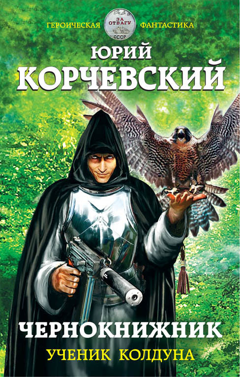 Корчевский Юрий Григорьевич Чернокнижник. Ученик колдуна