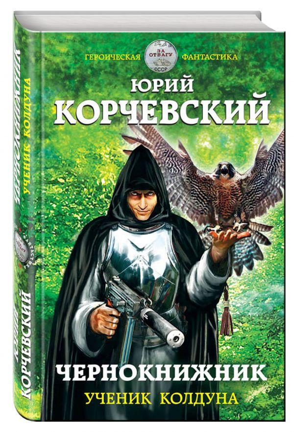 Чернокнижник. Ученик колдуна Корчевский Ю.Г.