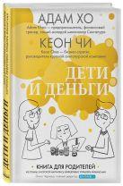 Адам Хо, Кеон Чи - Дети и деньги. Книга для родителей из страны, в которой научились эффективно управлять финансами' обложка книги