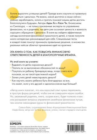 Дети и деньги. Книга для родителей из страны, в которой научились эффективно управлять финансами Адам Хо, Кеон Чи