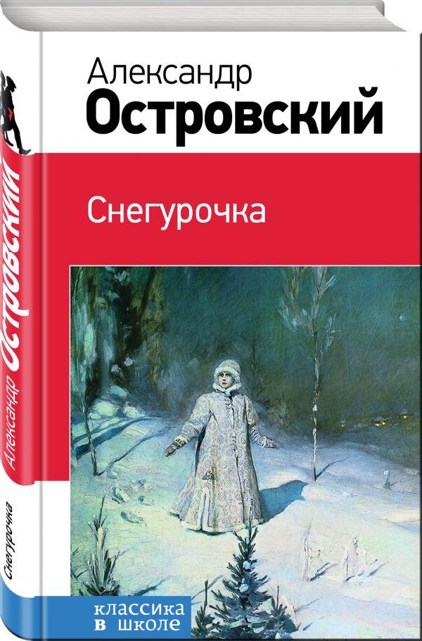 Снегурочка Островский А.Н.