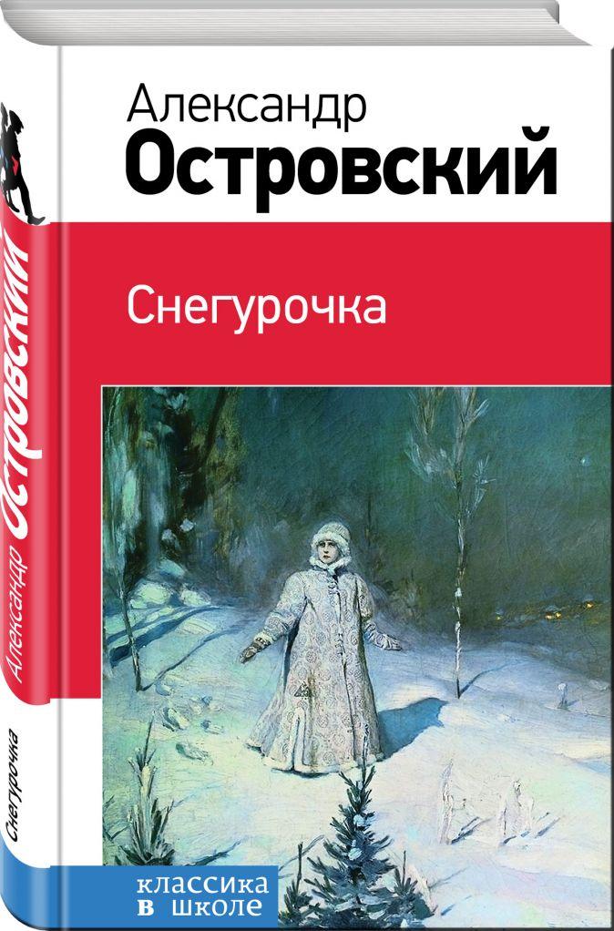Снегурочка Александр Островский
