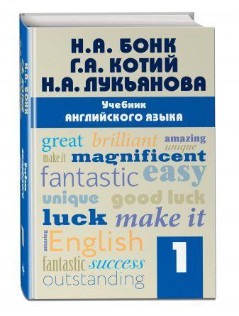 Н. А. Бонк, Г. А. Котий, Н. А. Лукьянова - Учебник английского языка. Часть 1 обложка книги