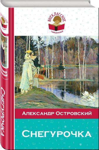 Александр Островский - Снегурочка обложка книги