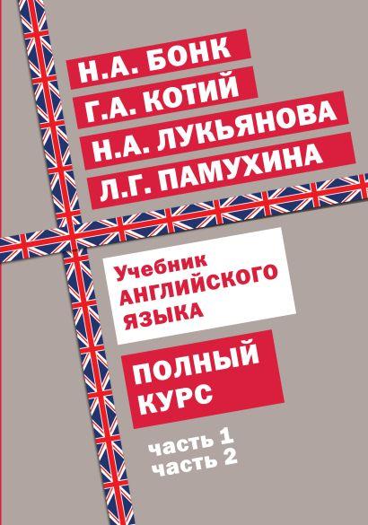 Учебник английского языка. Полный курс - фото 1