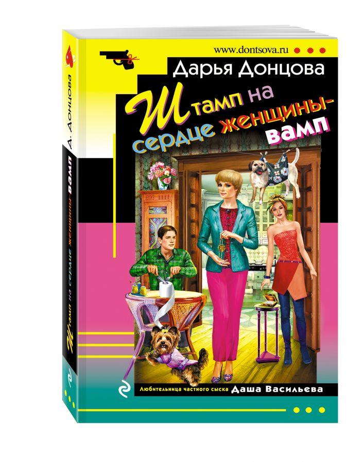 Дарья Донцова - Штамп на сердце женщины-вамп обложка книги