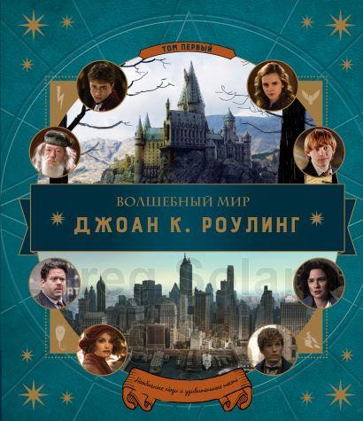 Волшебный мир Роулинг (Гарри Поттер и Фантастические твари) - фото 1