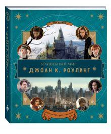 Волшебный мир Роулинг (Гарри Поттер и Фантастические твари)