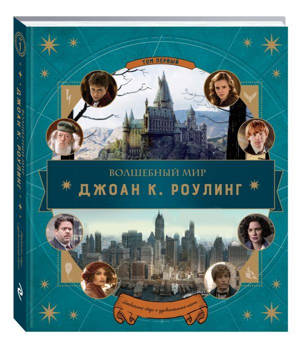 Волшебный мир Роулинг (Гарри Поттер и Фантастические твари) Поляк К.М.
