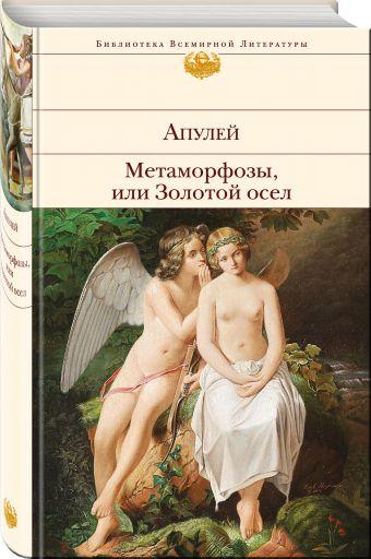 Метаморфозы, или Золотой осел Апулей