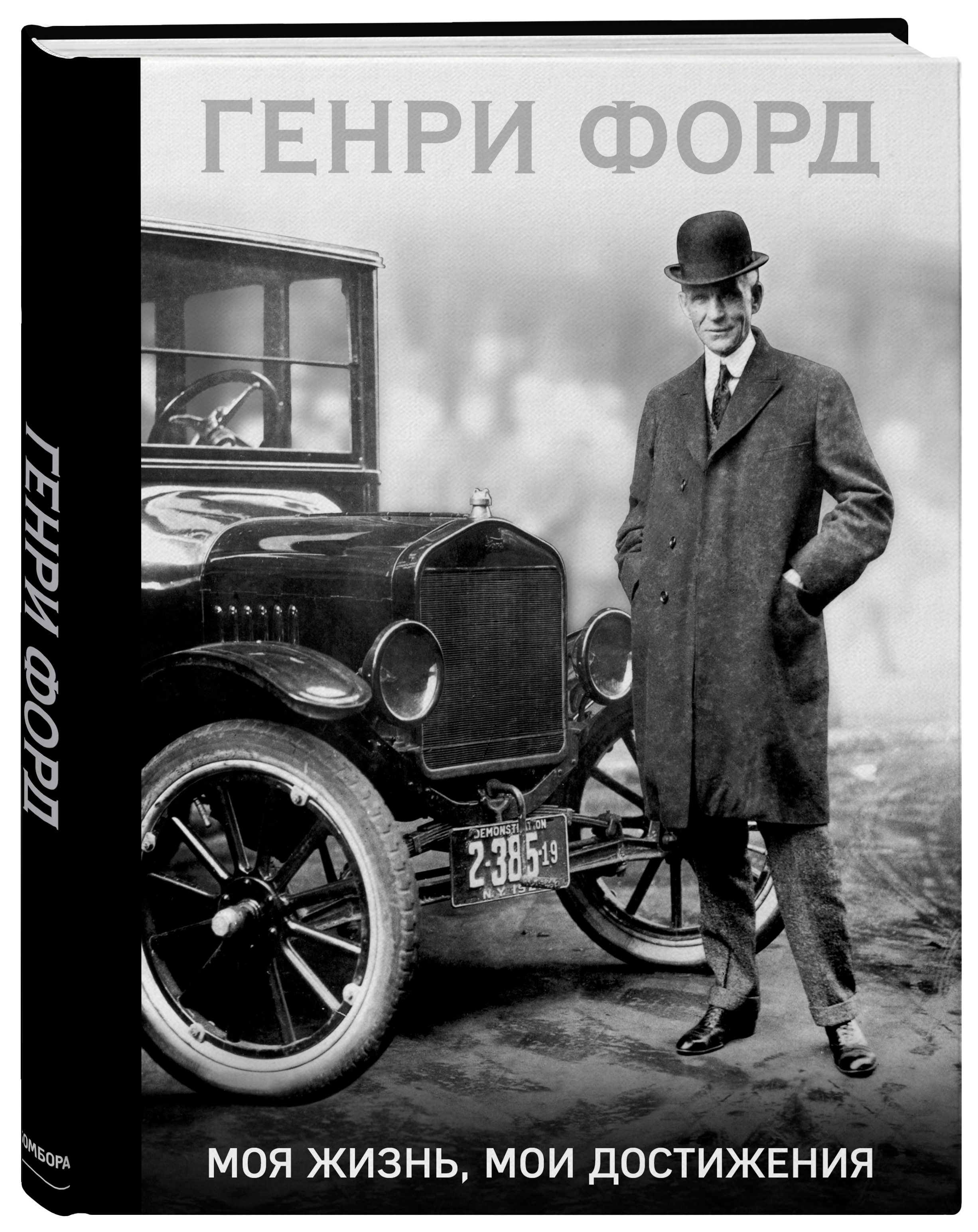 Генри Форд Генри Форд. Моя жизнь, мои достижения плакетка сувенирная генри форд