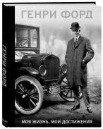 Генри Форд. Моя жизнь, мои достижения