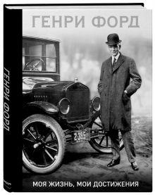 Подарочные издания. БИЗНЕС