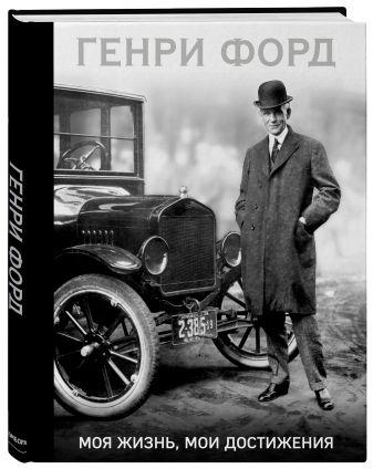 Генри Форд - Генри Форд. Моя жизнь, мои достижения обложка книги