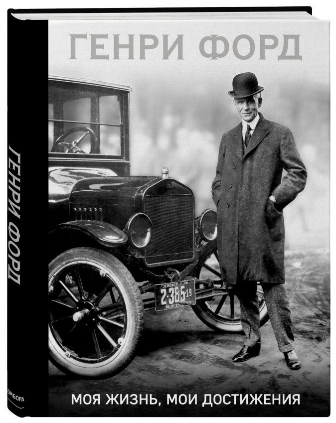 Генри Форд. Моя жизнь, мои достижения Генри Форд
