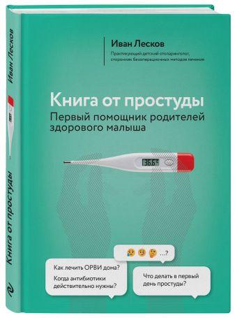 Иван Лесков - Книга от простуды. Первый помощник родителей здорового малыша обложка книги