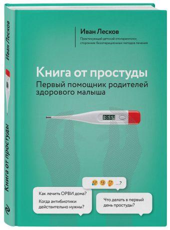 Книга от простуды. Первый помощник родителей здорового малыша Иван Лесков