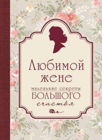 Сирота Эдуард - Любимой жене. Маленькие секреты большого счастья (розовый) обложка книги