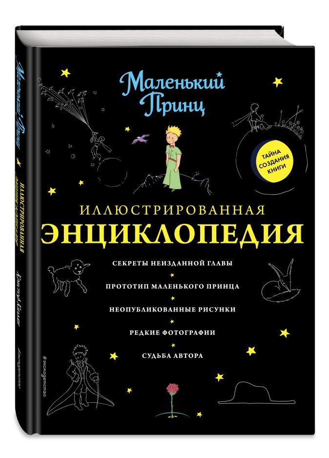 Маленький принц. Иллюстрированная энциклопедия Кристоф Кильян