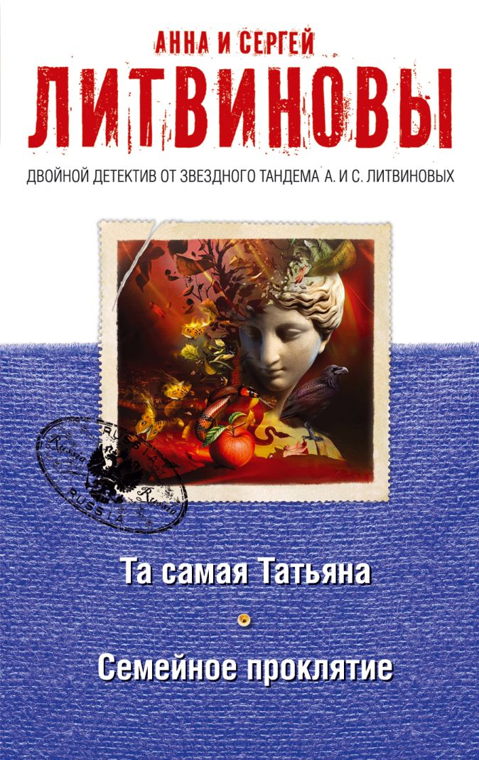 Анна и Сергей Литвиновы - Та самая Татьяна. Семейное проклятие обложка книги