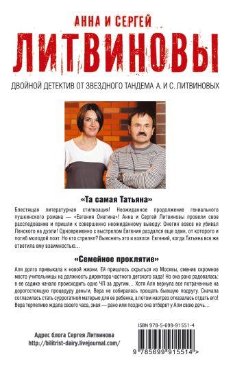 Та самая Татьяна. Семейное проклятие Анна и Сергей Литвиновы