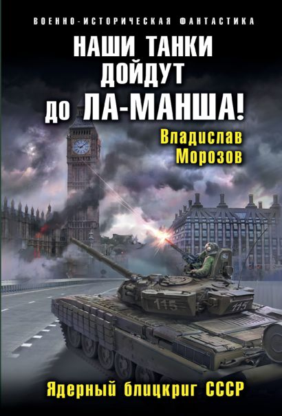 Наши танки дойдут до Ла-Манша! Ядерный блицкриг СССР - фото 1