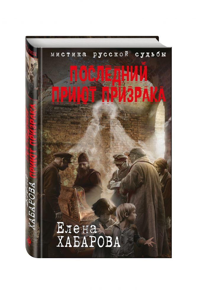 Елена Хабарова - Последний приют призрака обложка книги