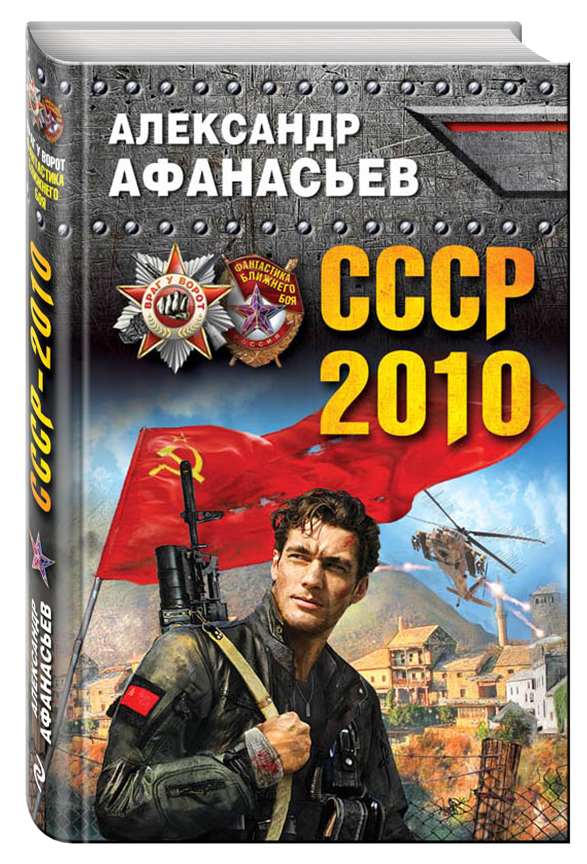 Александр Афанасьев СССР-2010