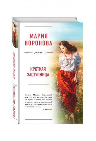 Мария Воронова - Кроткая заступница обложка книги