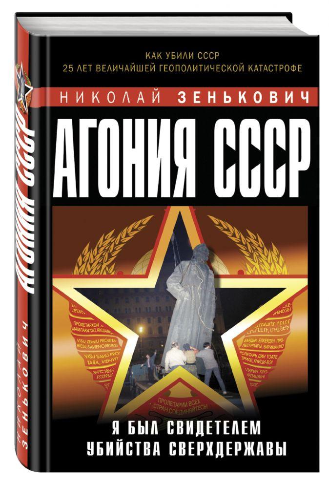 Агония СССР. Я был свидетелем убийства Сверхдержавы Николай Зенькович